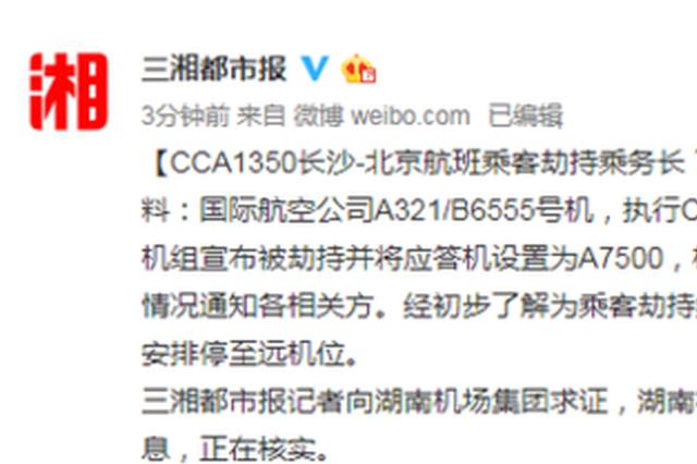 国航一飞北京航班备降郑州 机场公安到场处置