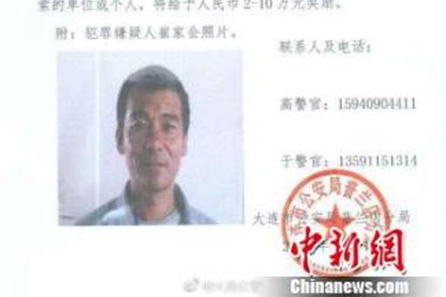 辽宁大连发生特大刑事案件致4人死亡 警方悬赏通缉嫌犯