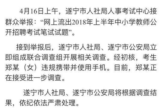 教师公招试题泄露?遂宁人社局:已组成调查组展开调查
