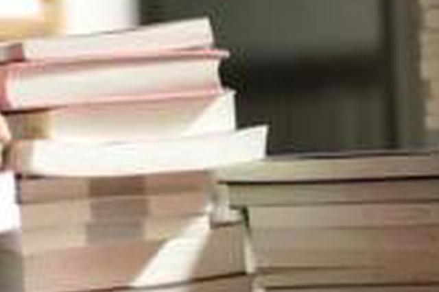 全民阅读报告出炉 四川读者规模排名全国第四