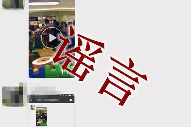 网传眉山伊藤洋华堂打架 警方辟谣:打架事件并非发生在本地