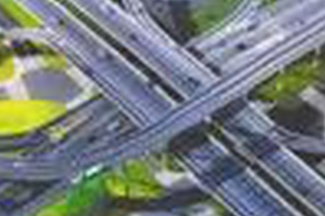 5月2日起 成渝立交及周边道路交通组织调整