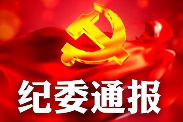 眉山市纪委通报4起违反中央八项规定精神问题