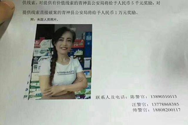 四川眉山女子夜跑失踪 警方悬赏万元征集线索