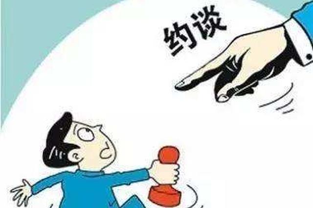 目标责任书照搬全抄 四川青神县4名单位一把手被约谈