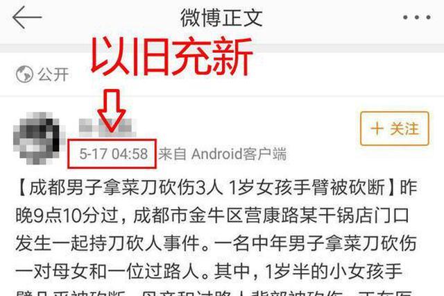 """网传""""成都男子拿菜刀砍伤3人"""" 网警辟谣是旧闻"""