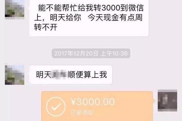男子向熟人微信转账3000元 一句明天还你结果半年过去了