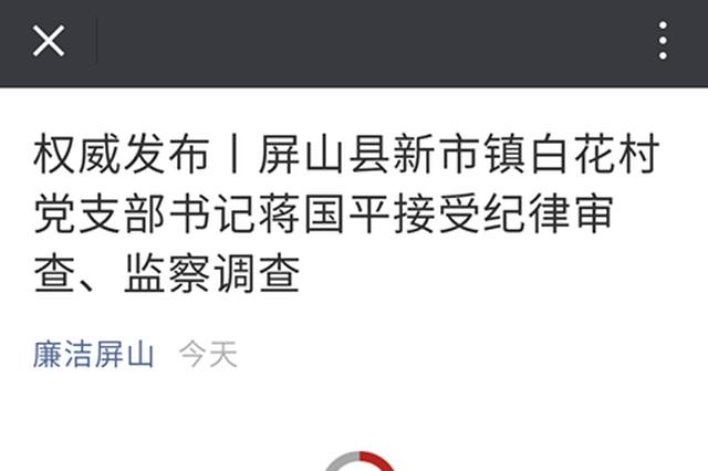 宜宾屏山县一村支书涉嫌严重违纪违法 正接受纪律审查和监察调