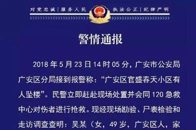 广安城区一名女性从26楼坠下 警方:系自杀身亡