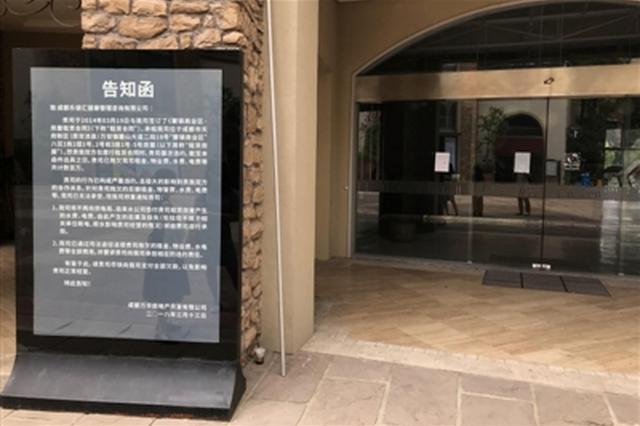 成都麓山国际社区一高档健身房突然闭店