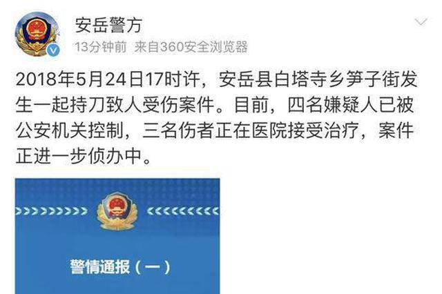 资阳安岳县发生一起持刀伤人案 三名伤者送医治疗