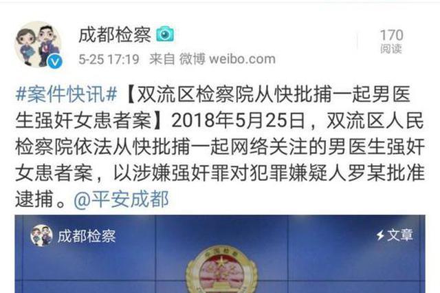 成都双流涉嫌强奸女患者医生被依法逮捕