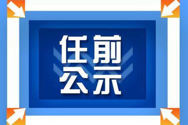 李天满拟任四川省政府驻京办党组书记
