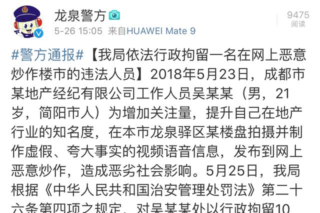 又见网上恶意炒作楼市!成都男子被行政拘留10日
