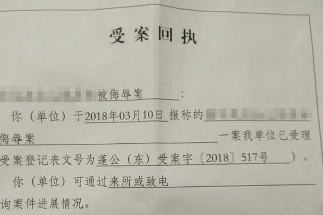四川蓬安一家长在微信群侮辱另一家长及女儿 被罚款二百元