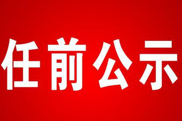 四川拟任职一批干部 李天满拟任省政府驻京办党组书记