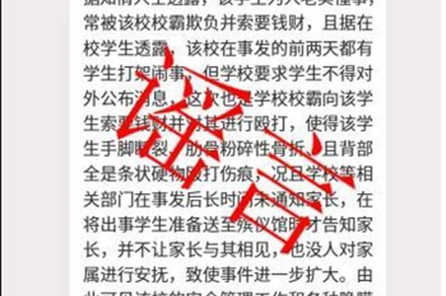 网传广安四中学生打死人事件 警方辟谣:勿信勿传