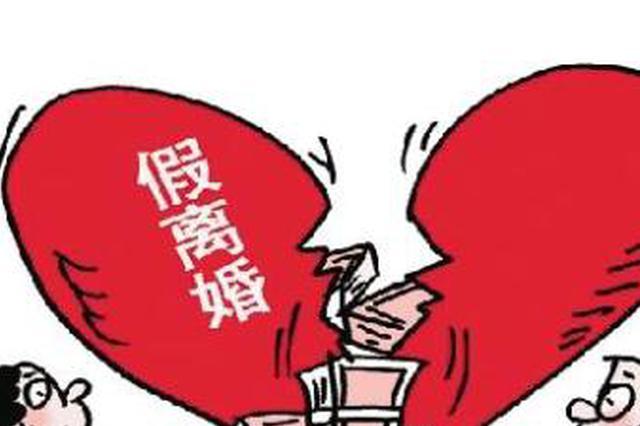 中年夫妻假离婚 欲复婚女方发现男方金屋藏娇