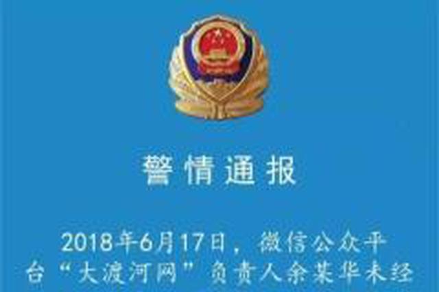 四川石棉一自媒体负责人发布虚假信息 被拘留十日