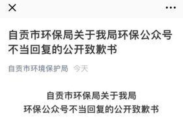 市民向公众号反映情况遭讥讽 四川自贡市环保局道歉