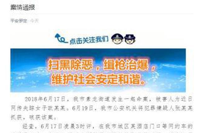 广东一女子等网约车却上错车遭性侵杀害 嫌疑人被拘