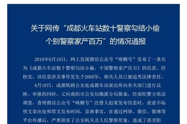 网传成都火车站数十警察勾结小偷 涉事公众号道歉