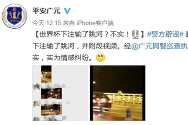辟谣丨广元网警:世界杯下注输了跳河系谣言 实为情感纠纷