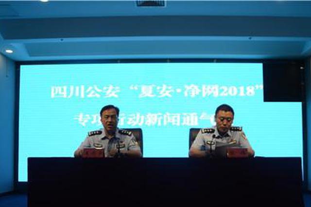 截至今年6月底 四川全省公安机关侦办涉网违法案件1412起