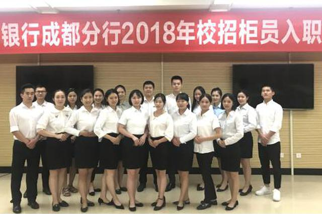 恒丰银行成都分行2018校招柜员员参加各类业务培训