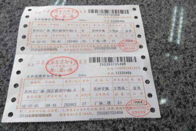 中秋国庆抢票大战打响 四川汽车票预售已超4成