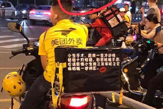 外卖骑手送餐箱上贴字暗示强奸不怕坐牢 美团:已辞退