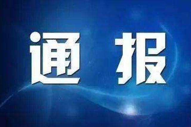 雅安市汉源县通报两起一卡通 管理问题典型案例