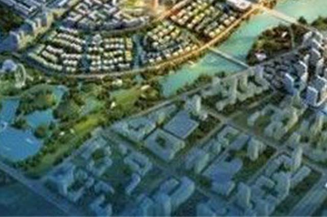 探寻绿色发展路径 川西大数据产业园一期明年1月完工