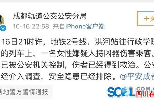 网传成都地铁2号线有人行凶 官方:嫌疑人已被控制
