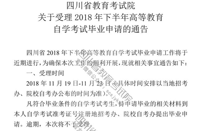 11月19日起 四川开始受理下半年自考毕业申请