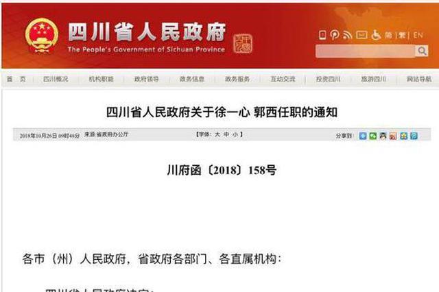 四川省人民政府新任命兩名干部