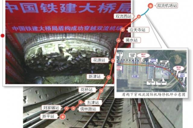 地鐵10號線二期盾構成功穿越雙流機場 預計2020年底前開通