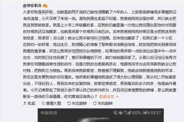 女孩网曝小学起遭表哥性侵猥亵达6年 警方:已接警正调查