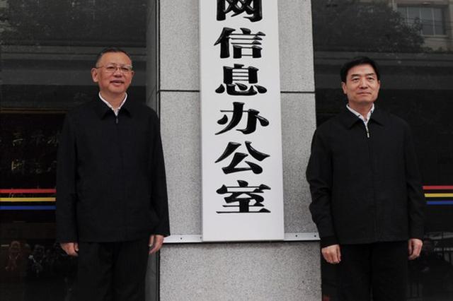 四川省互联网信息办公室挂牌成立