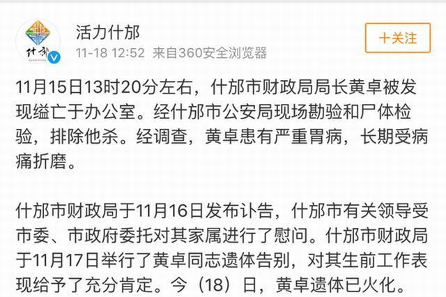 什邡市财政局局长黄卓自杀身亡 官方回应:长期受病痛折磨