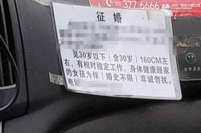 为找儿媳操碎心 婆婆将征婚广告打到出租车上