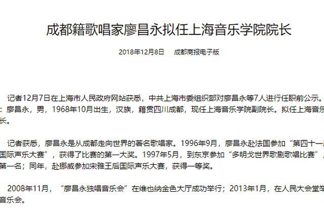 成都籍歌唱家廖昌永拟任上海音乐学院院长
