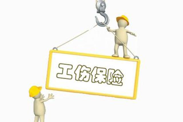 四川2019年度工伤保险待遇调整完成 4.67万人次待遇获增长