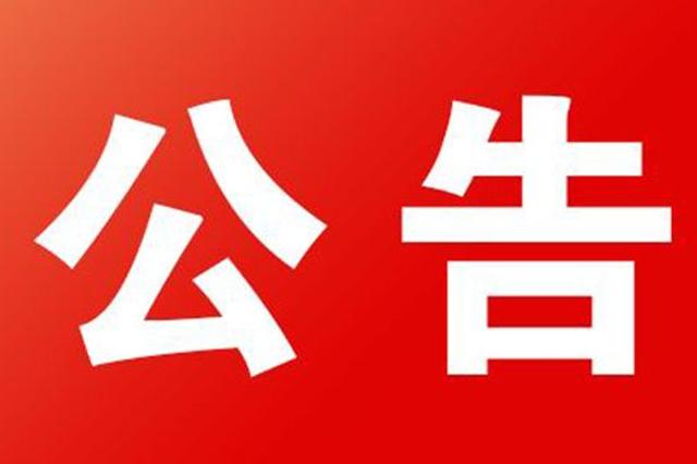四川省通信管理局行政处罚意见告知书送达公告