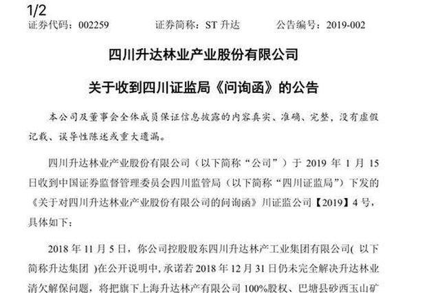 四川证监局问询ST升达:为何提名权健副总裁作为董事候选人