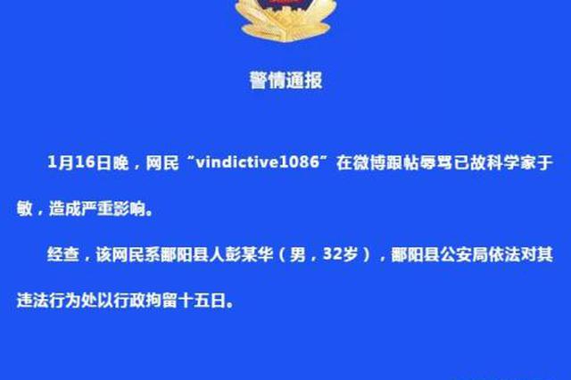 辱骂已故科学家于敏 江西鄱阳男子被行拘15天