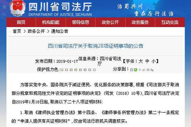 四川律师看过来 这28项证明材料要取消了