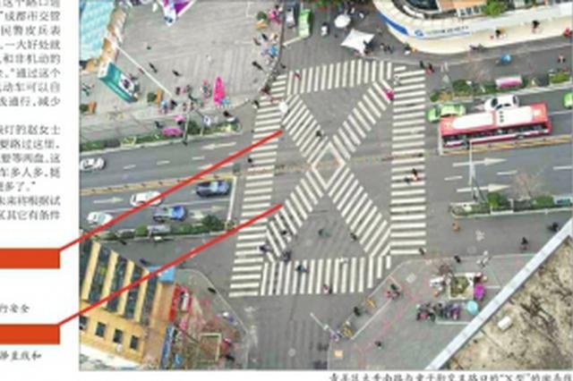 """首个""""X型""""斑马线亮相成都街头"""