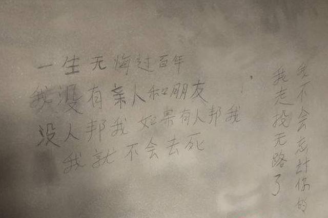 眉山嫌疑人冯学华逃亡途中曾写下:我走投无路了