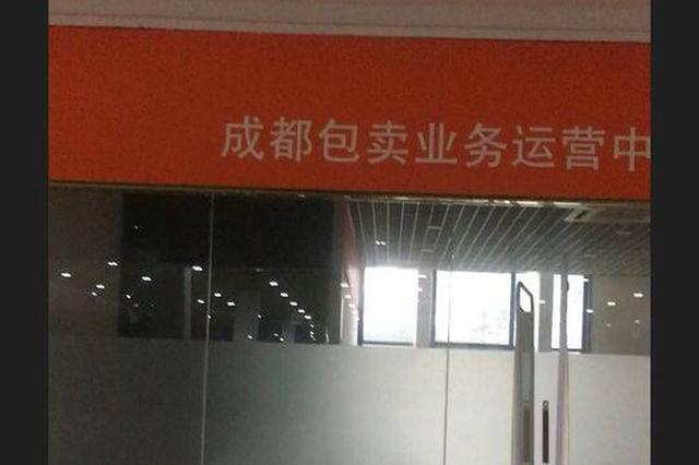人人车否认破产 炫乐彩票运营中心大门紧闭